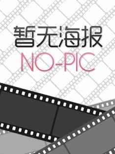 复活韩剧海报